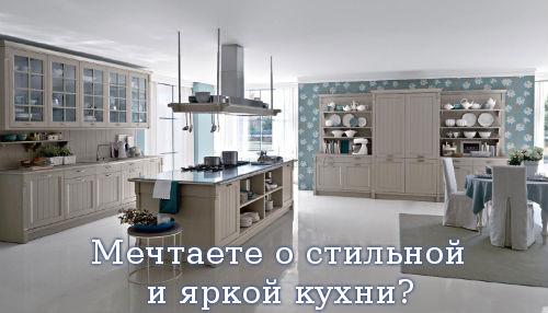 Мечтаете о стильной и яркой кухни?