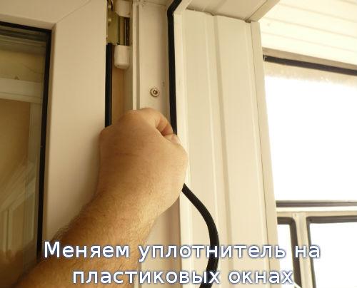 Меняем уплотнитель на пластиковых окнах