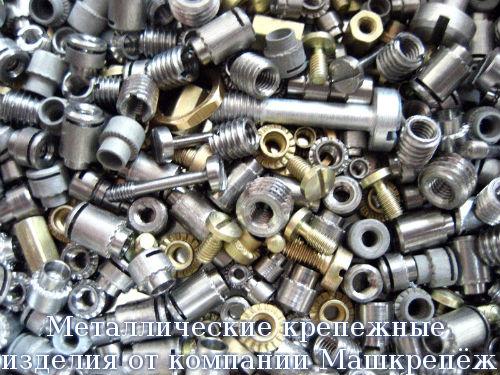 Металлические крепежные изделия от компании Машкрепёж