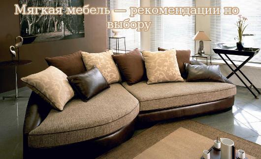 Мягкая мебель — рекомендации по выбору