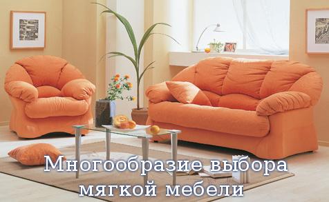 Многообразие выбора мягкой мебели