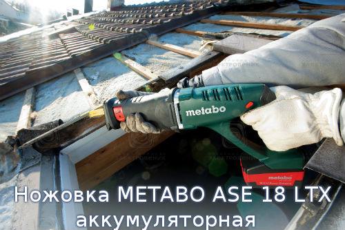Ножовка METABO ASE 18 LTX аккумуляторная