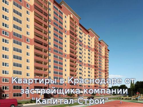 Квартиры в Краснодаре от застройщика компании