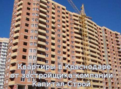 Квартиры в Краснодаре от застройщика компании Капитал-Строй