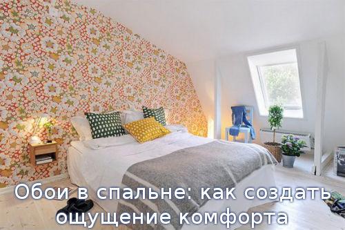 Обои в спальне: как создать ощущение комфорта
