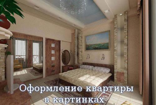 Оформление квартиры в картинках