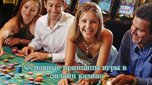 Основные принципы игры в онлайн казино