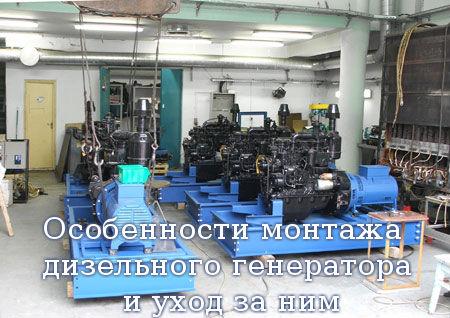 Особенности монтажа дизельного генератора и уход за ним