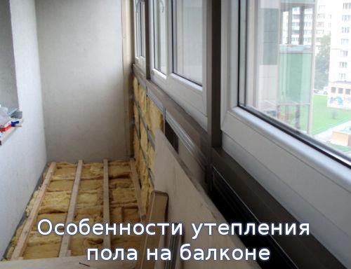 Особенности утепления пола на балконе