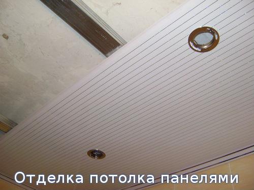 Отделка потолка панелями