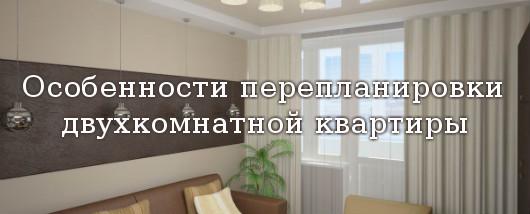 перепланировки двухкомнатной квартиры