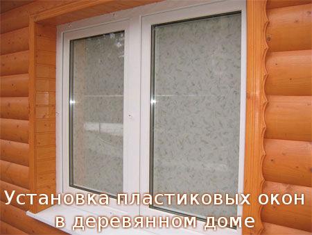 Разные окна на фасаде дома