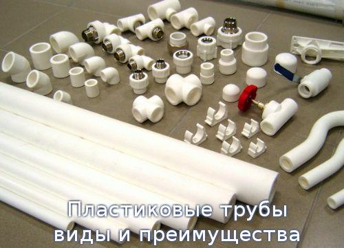 Пластиковые трубы: виды и преимущества