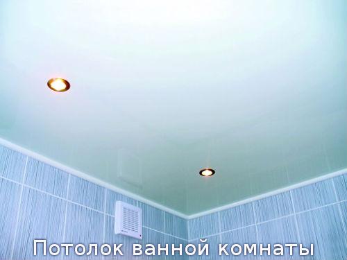 Потолок ванной комнаты