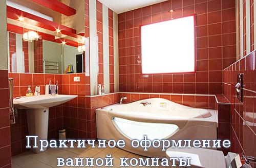 Практичное оформление ванной комнаты