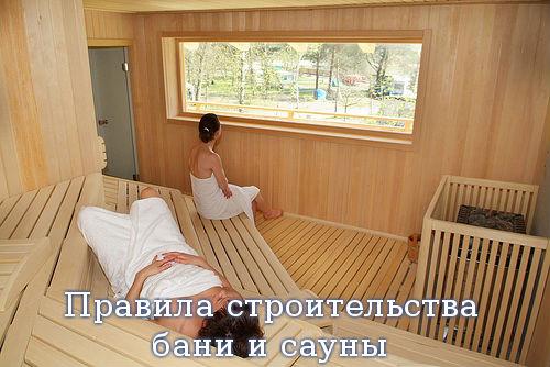 Правила строительства бани и сауны