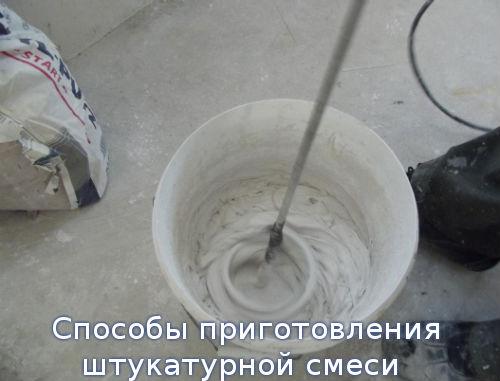Способы приготовления штукатурной смеси