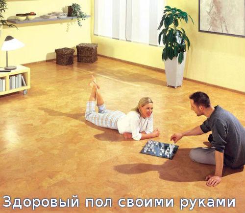 Здоровый пол своими руками