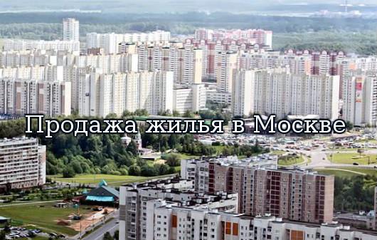 Продажа жилья в Москве