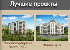 частных и многоквартирных домов