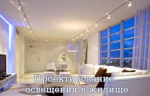 Проектирование освещения в жилище