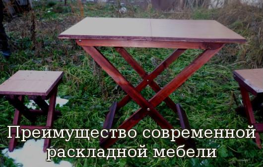 современной раскладной мебели