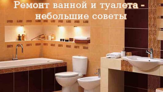 Ремонт ванной и туалета — небольшие советы
