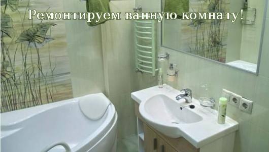Ремонтируем ванную комнату!