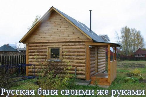 Русская баня своими же руками