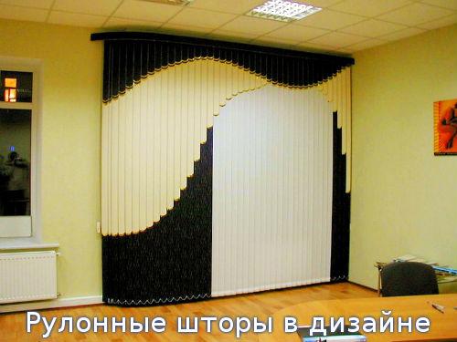 Рулонные шторы в дизайне