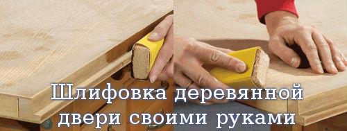 Шлифовка деревянной двери своими руками