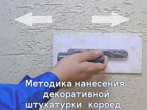 Методика нанесения декоративной штукатурки - короед