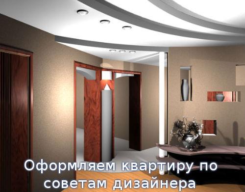 Оформляем квартиру по советам дизайнера