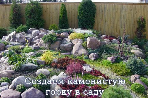 Создаем каменистую горку в саду