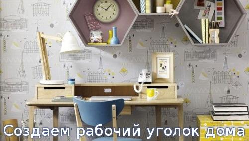 Создаем рабочий уголок дома