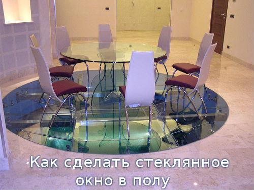 Как сделать стеклянное окно в полу