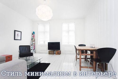 Стиль минимализм в интерьере
