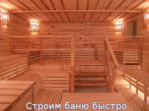 Строим баню быстро