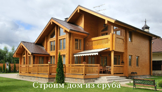 Строим дом из сруба