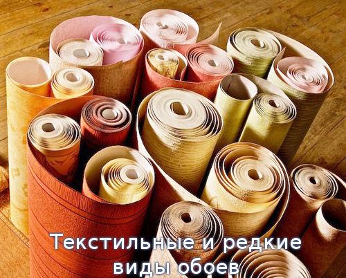 Текстильные и редкие виды обоев