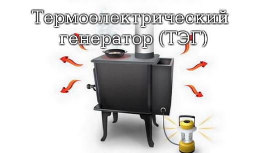 Термоэлектрический генератор
