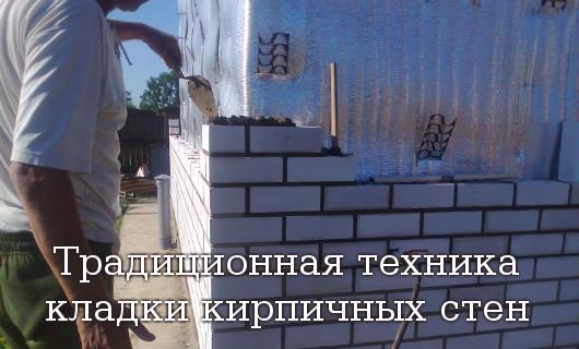 техника кладки кирпичных стен