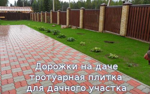 Дорожки на даче - тротуарная плитка для дачного участка