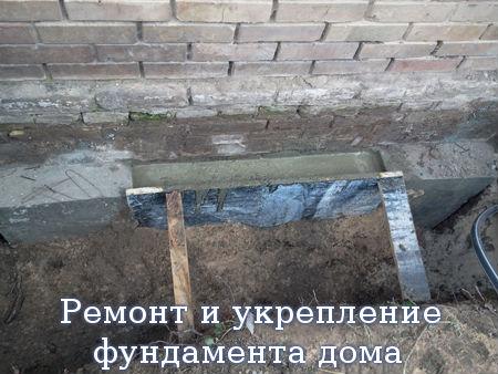 Ремонт и укрепление фундамента дома