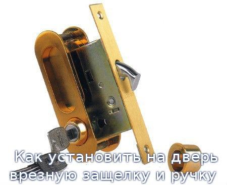 Как установить на дверь врезную защелку и ручку
