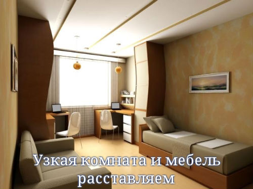 Узкая комната и мебель – расставляем