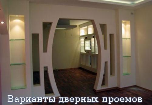 Варианты дверных проемов