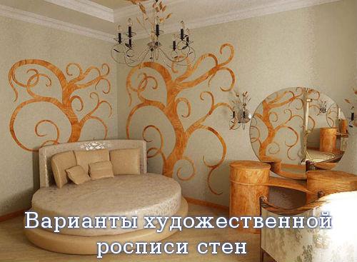 Варианты художественной росписи стен