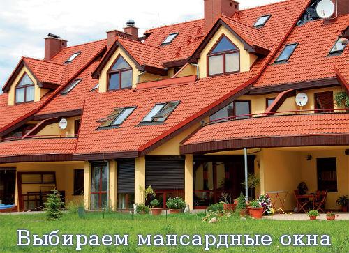 Выбираем мансардные окна