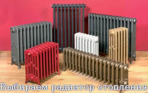 Выбираем радиатор отопления